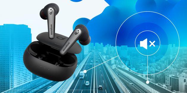 Soundcore Liberty Air 2 Pro: в них шум не будет отвлекать от музыки