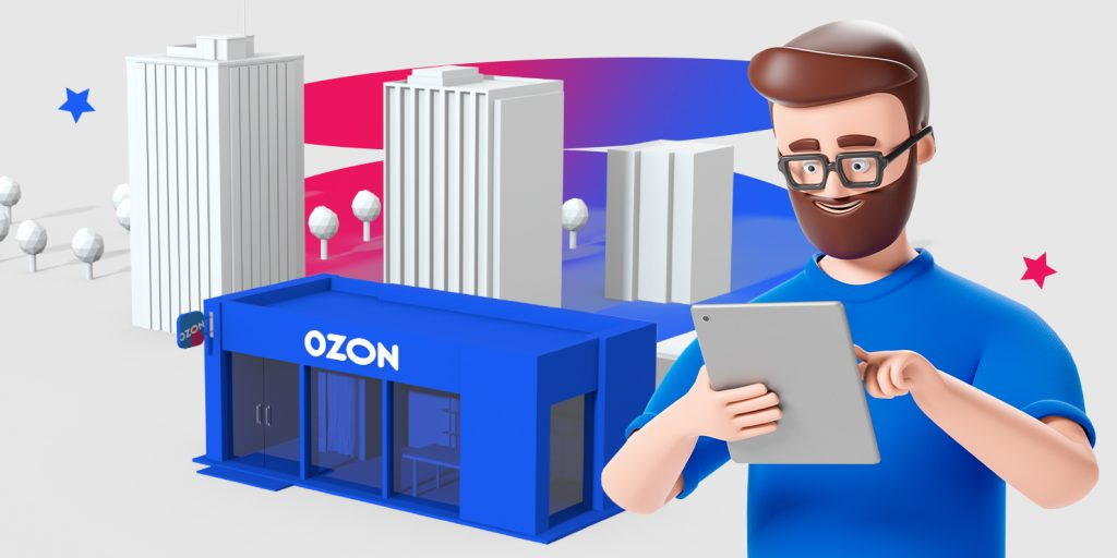 Как открыть свой пункт выдачи Ozon