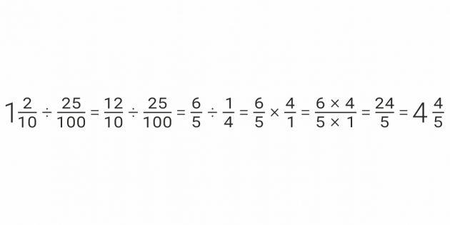 Как делить десятичную дробь на другую дробь