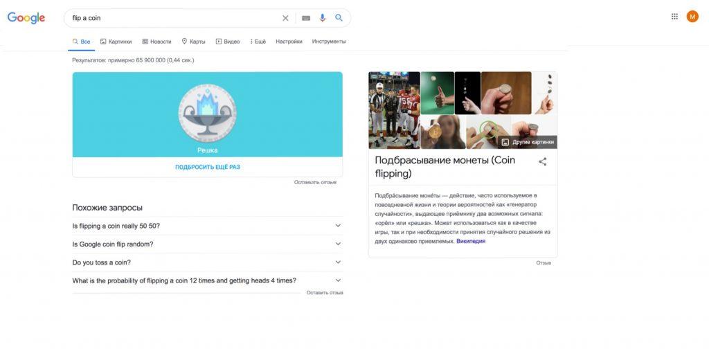 Пасхалки Google: монетка