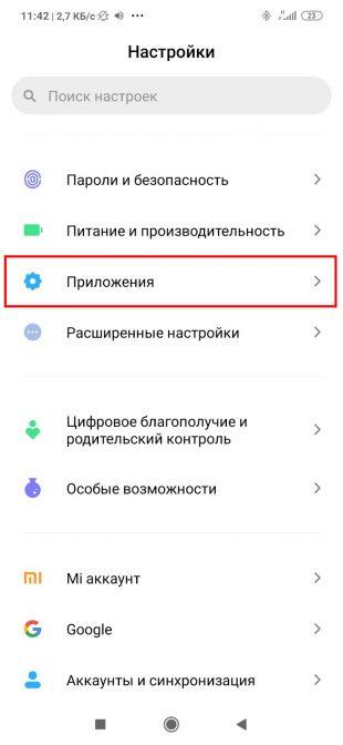 Как отключить «Google Ассистента»: выберите пункт «Приложения»