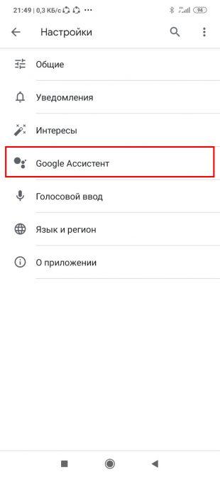 Как отключить «Google Ассистента»: в пункте «Настройки» выберите «Google Ассистент»