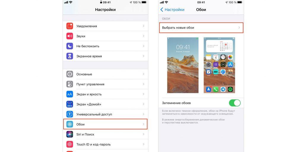 Экран блокировки iPhone: найдите в закладках пункт «Обои»