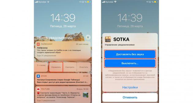 Как отключить уведомления определённого приложения на iPhone