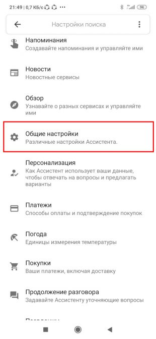 How to disable Google Assistant: Select Google Assistant