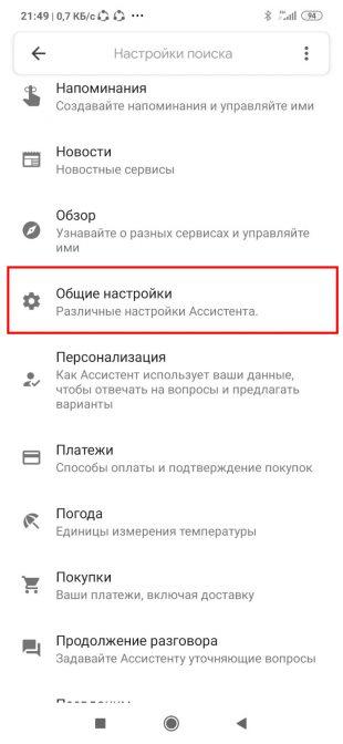 Как отключить «Google Ассистента»: выберите «Google Ассистент»