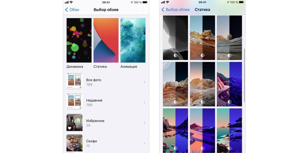 Экран блокировки iPhone: выберите подходящее изображение