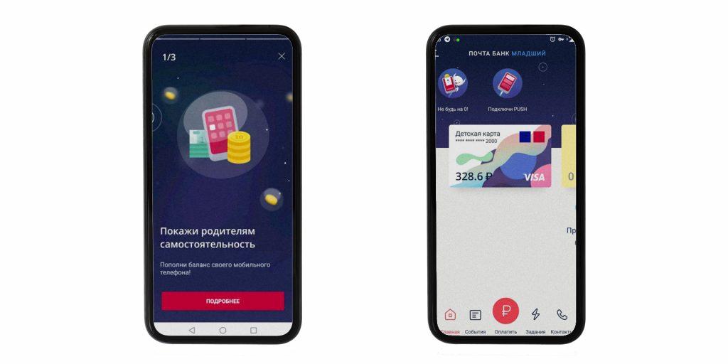 Мобильное приложение «Почта Банк. Младший»