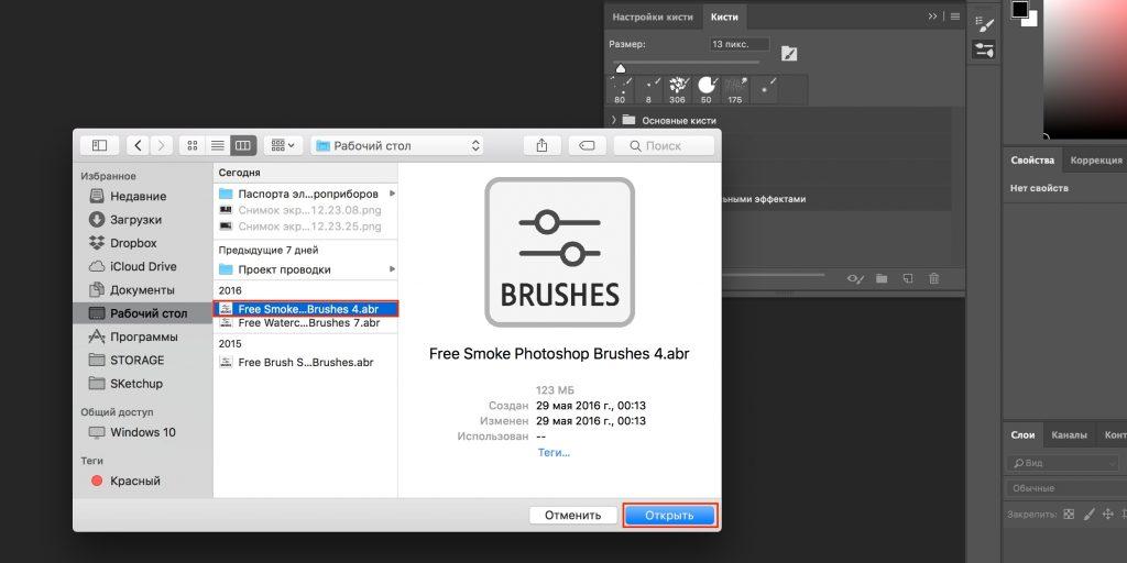 Как установить кисти в Photoshop с помощью «Импорта кистей»: Откройте файл ABR