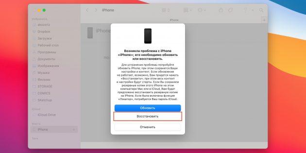 Как перепрошить iPhone или iPad: попробуйте перевести устройство в режим восстановления или режим DFU и повторите процедуру