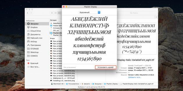 Как установить шрифт в Photoshop: в macOS перейдите в папку с файлом шрифта, кликните по нему два раза и выберите «Установить шрифт»
