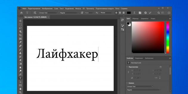 Как установить шрифт в Photoshop: Оцените новый шрифт