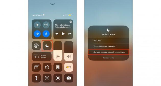 Как отключить уведомления на iPhone до ухода из локации