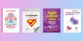 Издательство «МИФ» раздаёт четыре книги по маркетингу, коммуникации и саморазвитию