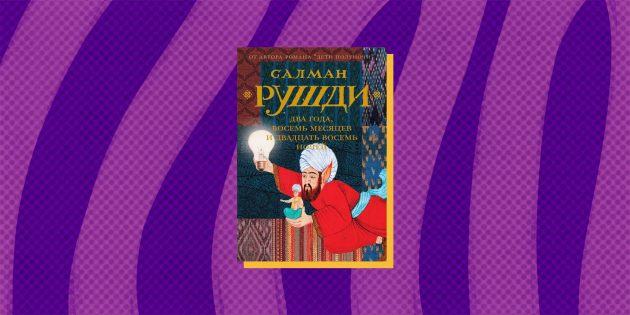 Сказки для взрослых: «Два года, восемь месяцев и двадцать восемь ночей», Салман Рушди