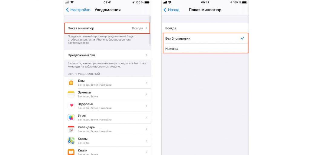 Экран блокировки iPhone: скройте содержимое уведомлений