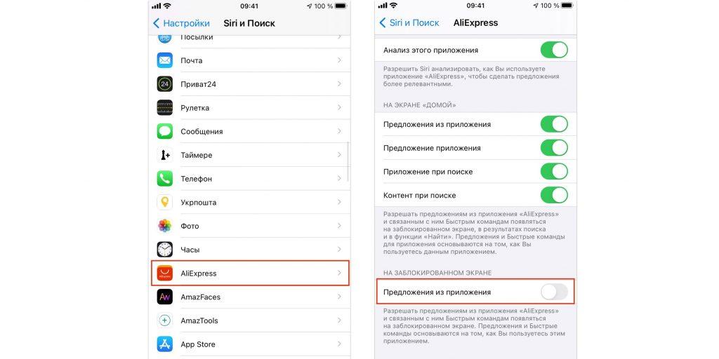 Экран блокировки iPhone: настройте предложения Siri
