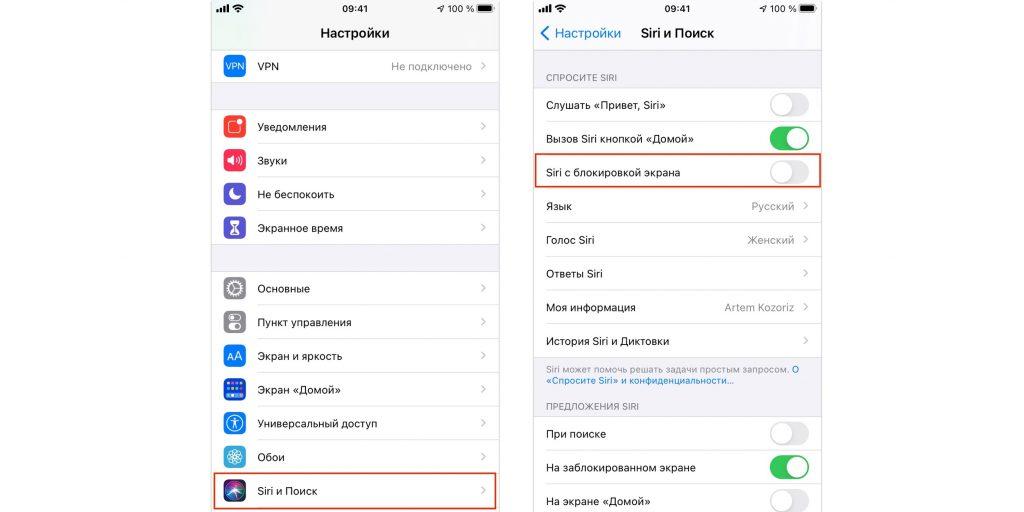 Экран блокировки iPhone: отключите Siri