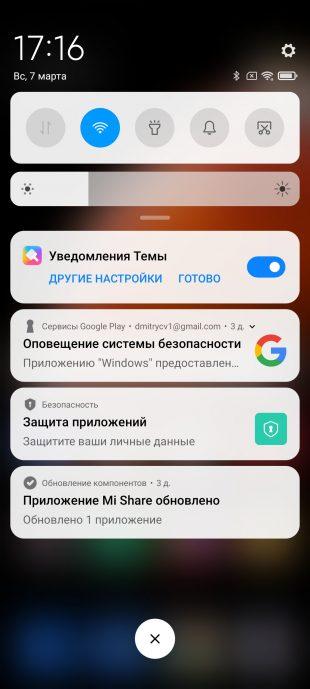 Как отключить уведомления на Android: Нажмите и удерживайте нужное уведомление
