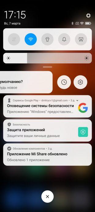 Как отключить уведомления на Android: Передвиньте переключатель