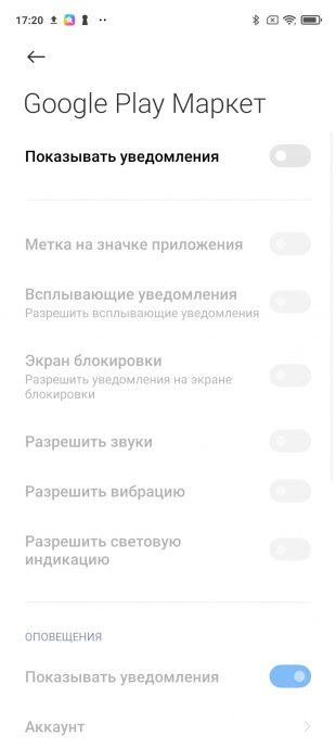 Как отключить уведомления на Android: Отключите все уведомления