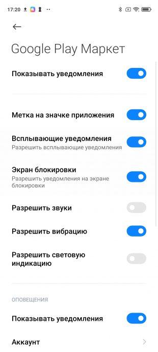 Как отключить уведомления на Android: Выберите, какие уведомления от приложения хотите получать