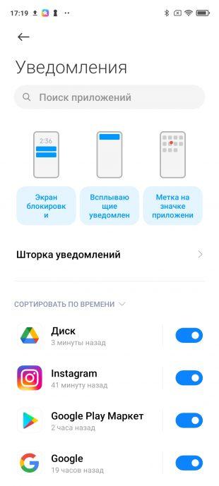 Как отключить уведомления на Android: Отыщите пункт «Уведомления»
