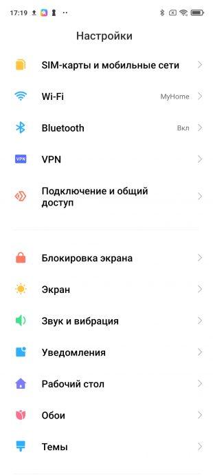 Как отключить уведомления на Android: Откройте настройки