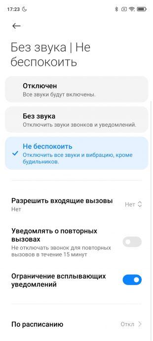 Как отключить уведомления на Android: нажмите на значок «Не беспокоить»