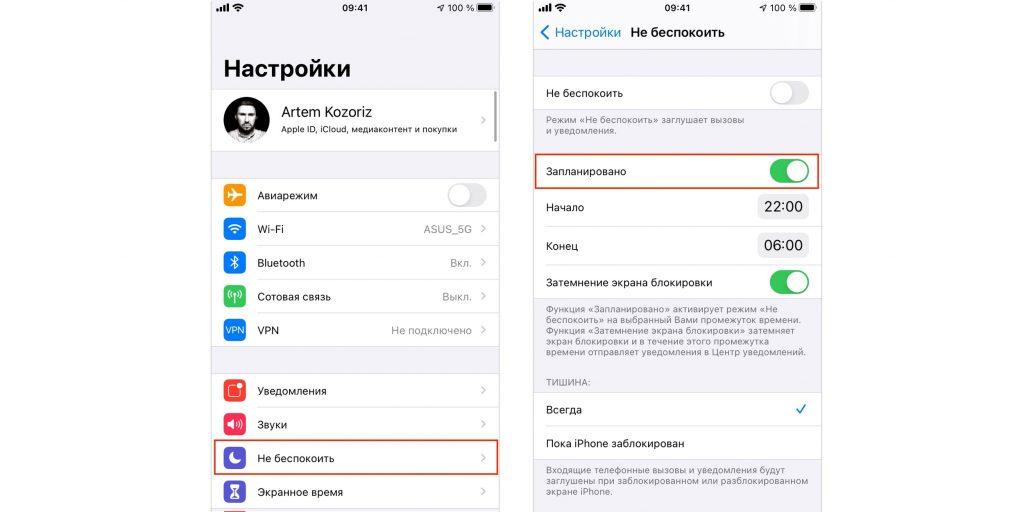 Экран блокировки iPhone: откройте «Настройки»→ «Не беспокоить» и включите тумблер «Запланировано»