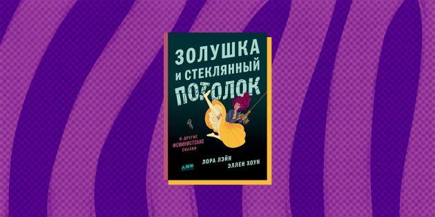Сказки для взрослых: Золушка и стеклянный потолок», Лора Лэйн и Эллен Хоун