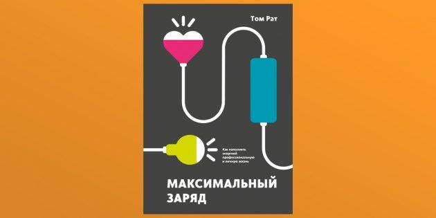 «Максимальный заряд», Том Рат