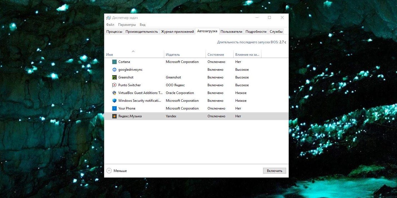 Что делать, если тормозит компьютер: исключите лишние программы из списка автозагрузки