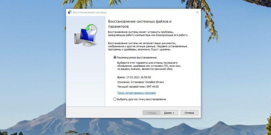 Как создать точку восстановления Windows 10: выберите нужную точку восстановления
