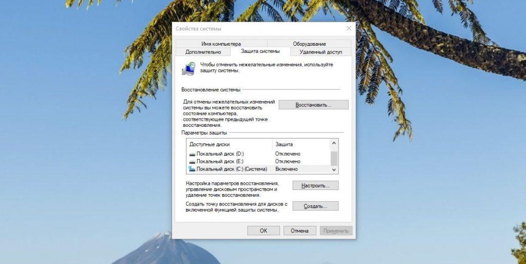 Как создать точку восстановления Windows 10: выберите нужный диск