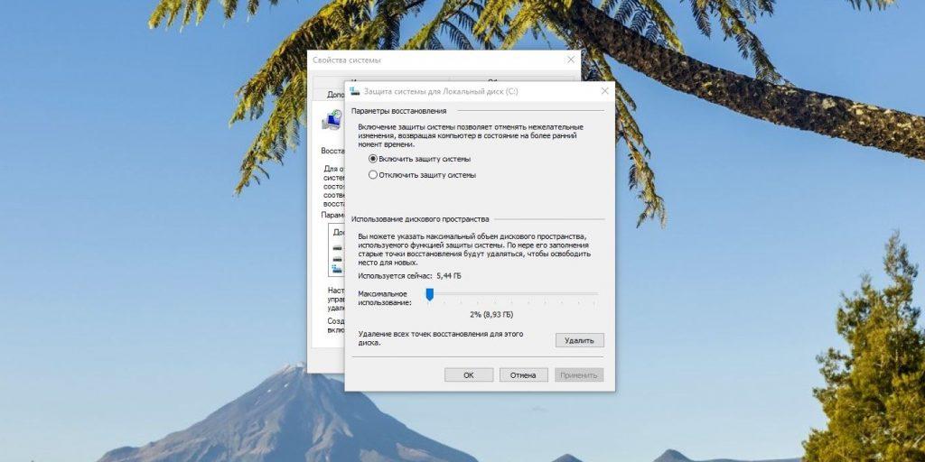 Создание точки восстановления Windows 10: определите количество места на диске