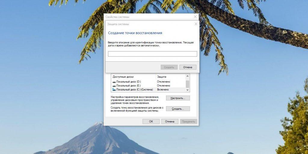 Создание точки восстановления Windows 10: щёлкните «Создать», введите название вашей точки сохранения и снова нажмите «Создать»