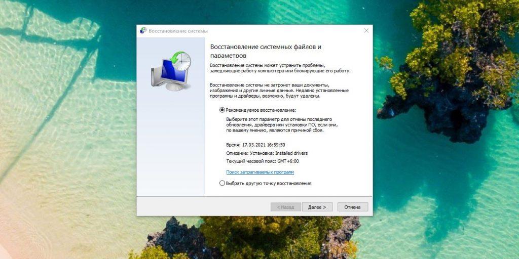Восстановление Windows 10: выберите нужную точку восстановления