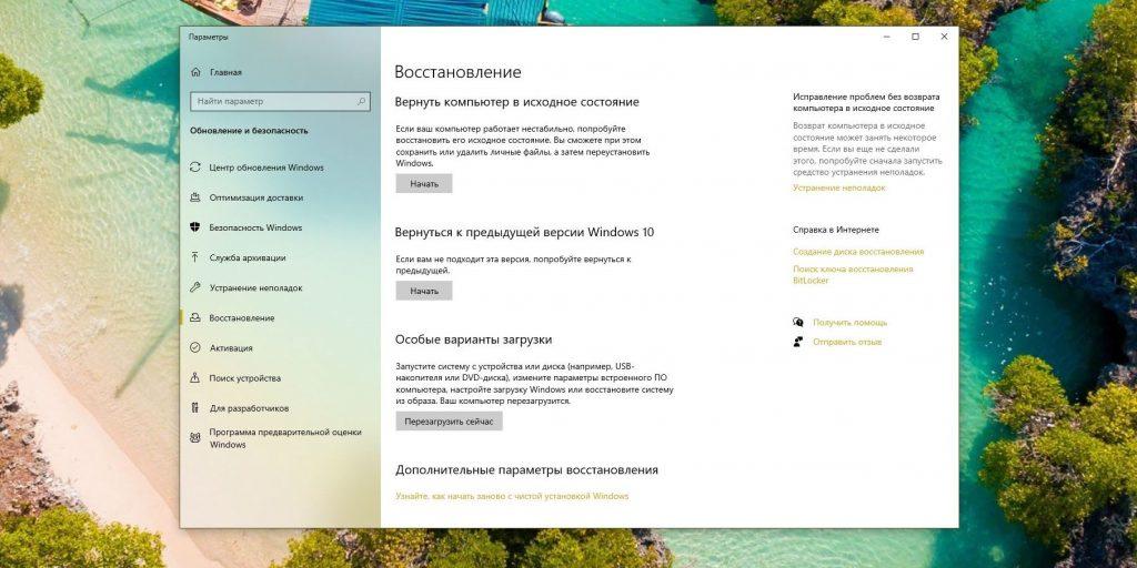 Восстановление Windows 10: выполните возврат к исходным настройкам