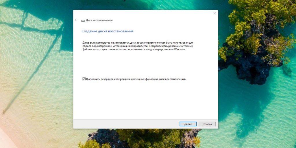 Восстановление Windows 10: воспользуйтесь диском восстановления