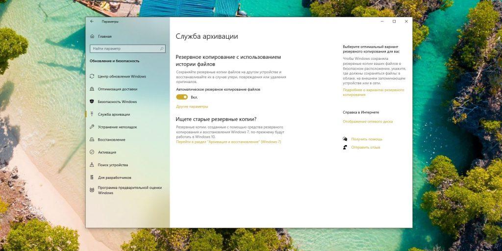 Восстановление Windows 10: начните создание образа системы