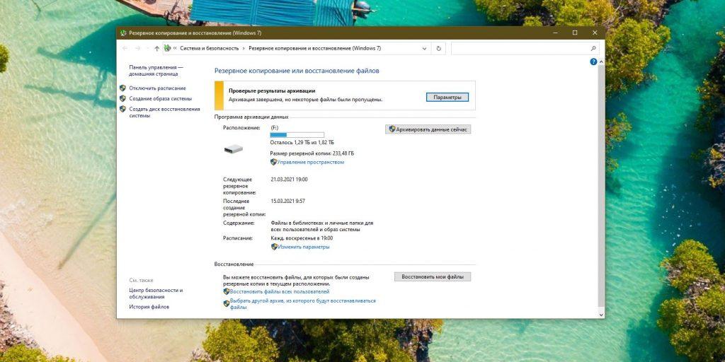 Восстановление Windows 10: выберите файлы и носитель