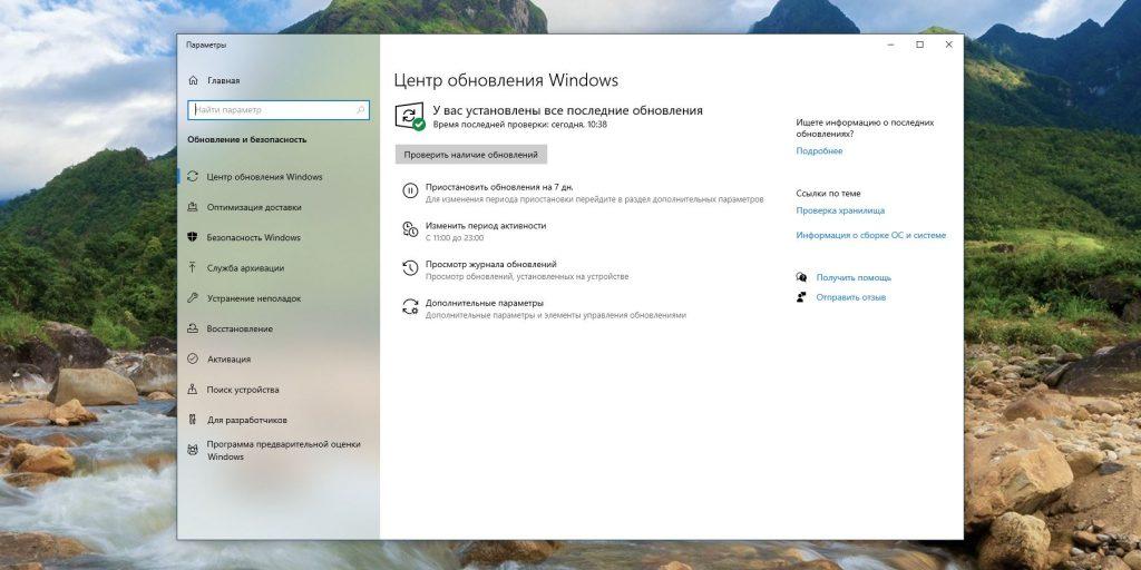 Установка драйверов через «Центр обновления Windows»