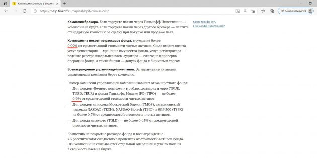 Информацию о дополнительных комиссиях «Тинькофф» можно найти на странице «Помощь»