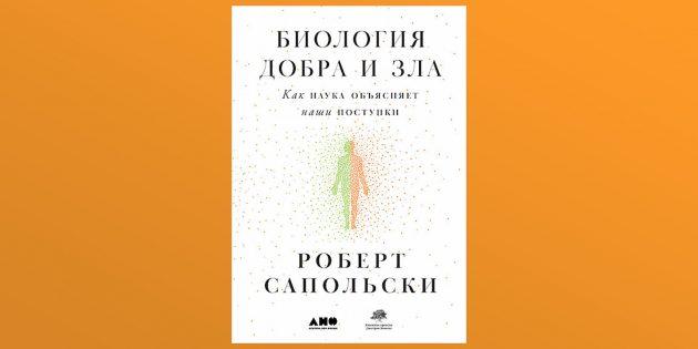 «Биология добра и зла», Роберт Сапольски