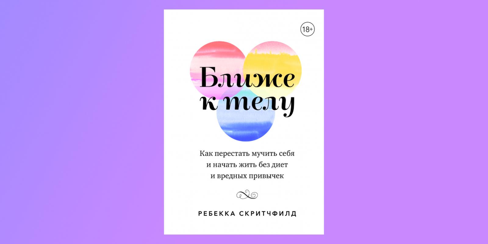 Издательство «МИФ» дарит книги про здоровье