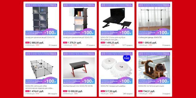 Магазины мебели с доставкой из России: Sokoltec