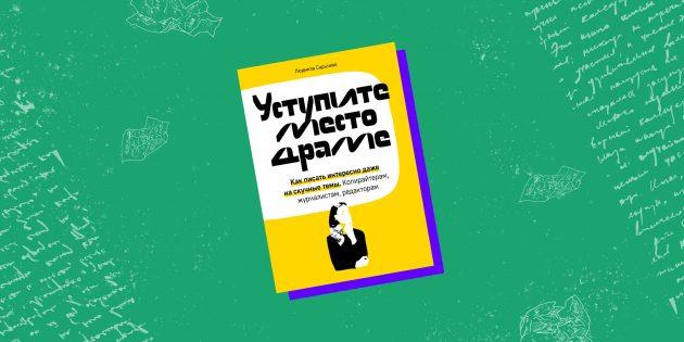 Как писать интересно: книга Людмилы Сарычевой «Уступите место драме»