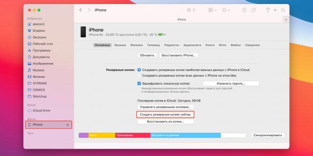 Как перепрошить iPhone или iPad: сделайте резервную копию с помощью iTunes или Finder