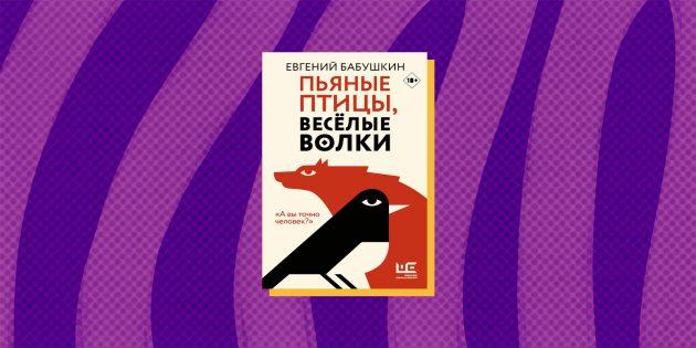 Сказки для взрослых: «Пьяные птицы, весёлые волки», Евгений Бабушкин